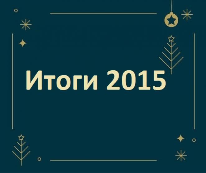 итоги 2015