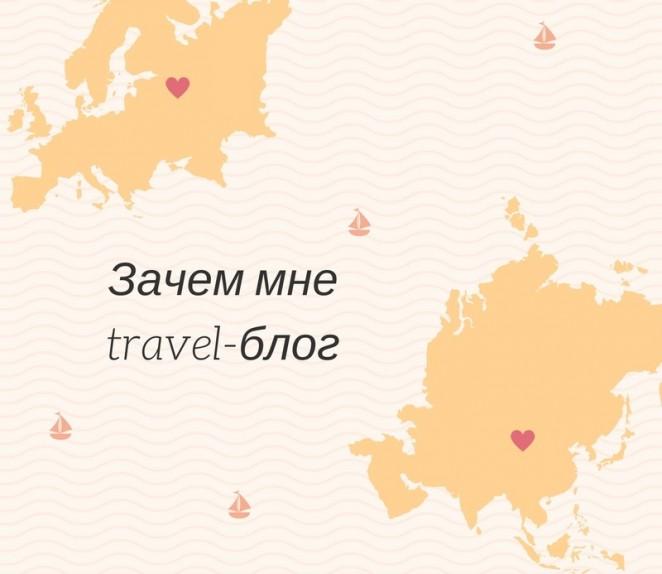 тревел блог