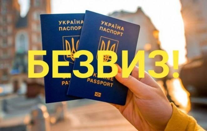 безвиз для Украины с ЕС