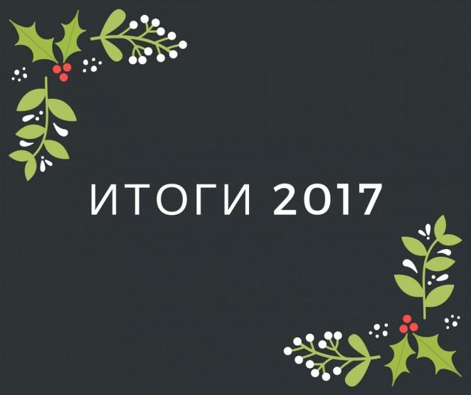 Итоги 2017. Екатерина Бирская