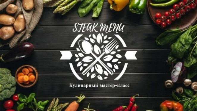 Steak Menu, стейк меню