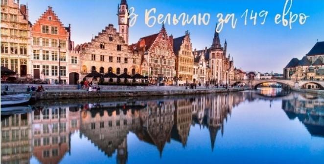 Бельгия за 149 евро