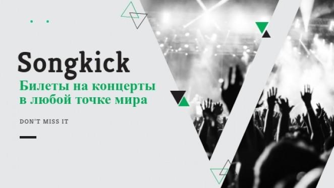 Songkick билеты на концерты в Европе и США