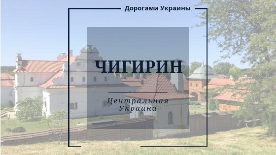 Чигирин, Украина