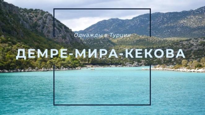 Экскурсия Демре-Мира-Кекова, Турция