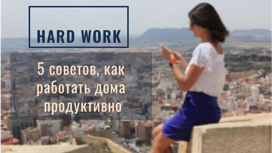 как работать дома продуктивно