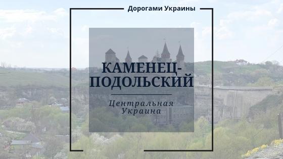 Каменец-Подольский, Центральная Украина