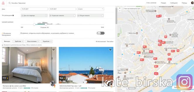 Поиск апартаментов на AirBnB