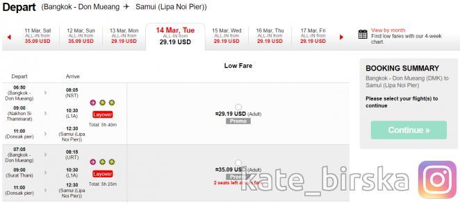 Бронирование билетов от AirAsia