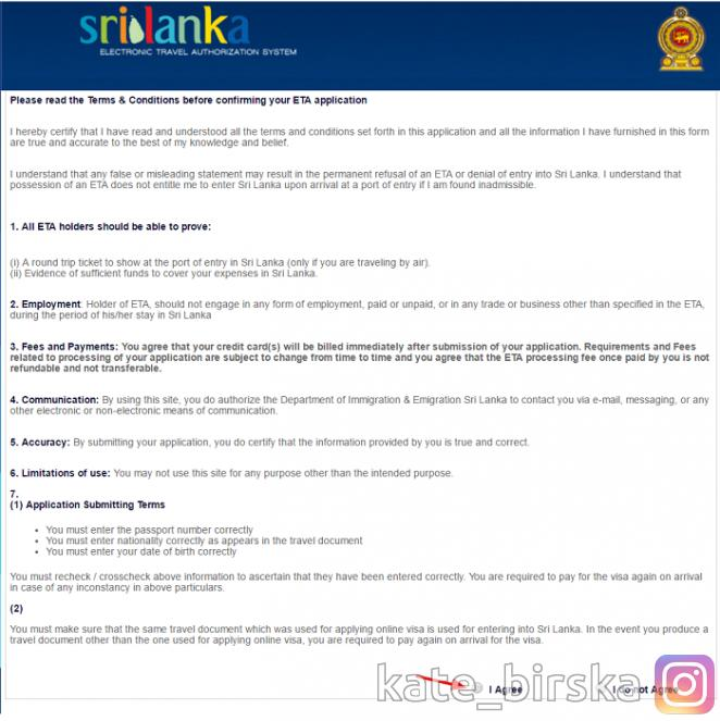 Виза онлайн, Шри Ланка