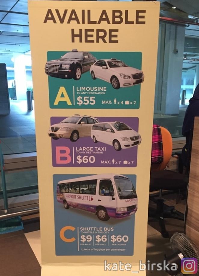 Сервис лимузина в аэропорту Сингапура