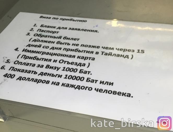 Список документов для получения визы по прилету в Таиланд