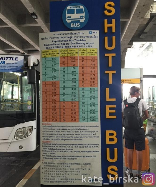 Расписание автобусов из аэропорта Суварнабуми