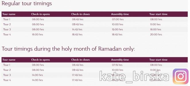 Расписание бесплатной экскурсии в Дохе