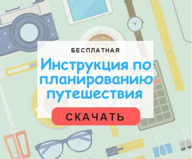 Бесплатная инструкция по планированию путешествия