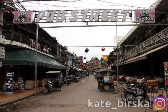 Паб стрит, Сием Рип, Камбоджа