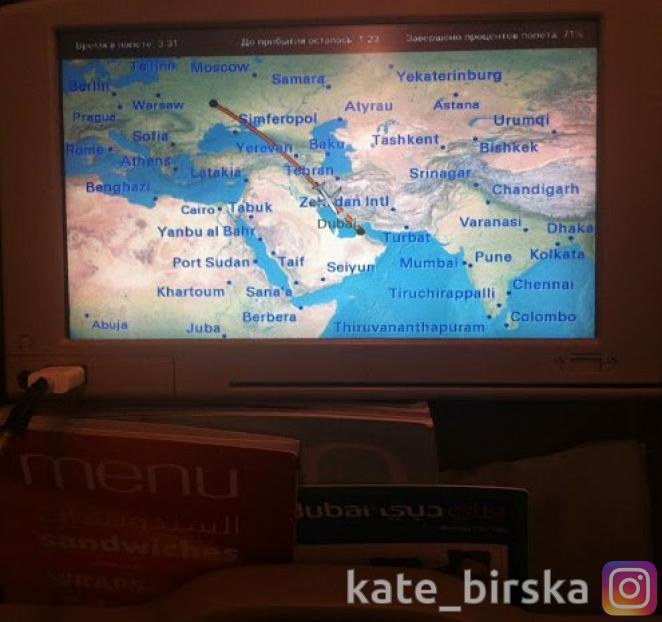 Карта полета Дубаи