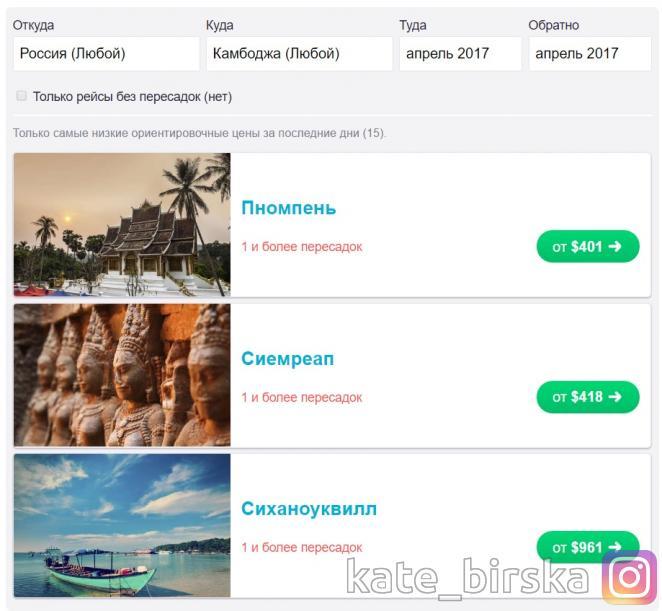Из России в Камбоджу на самолете
