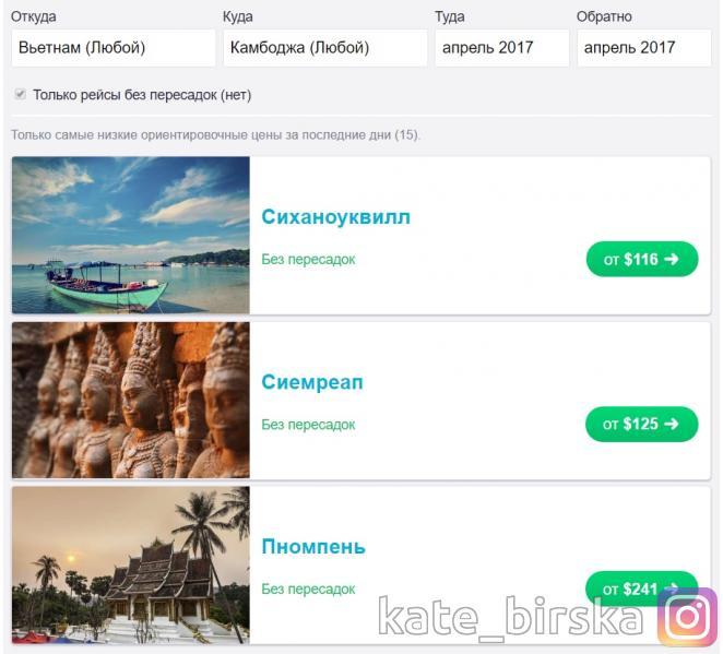 Вьетнам - Камбоджа на самолете