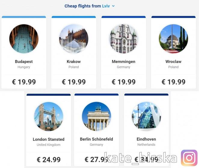 Ryanair вылеты из Львова