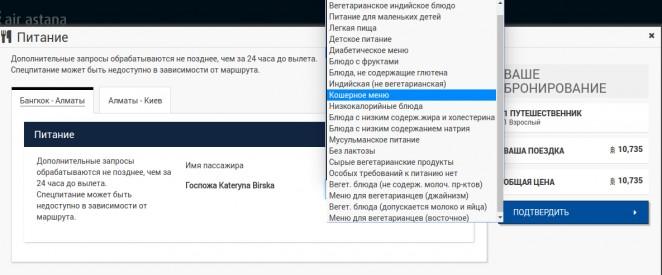 Выбор меню на сайте Эйр Астана