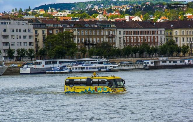 Плавающий автобус, Будапешт, Венгрия
