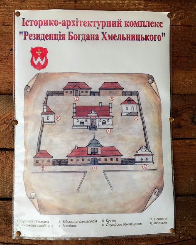 Карта резиденции Богдана Хмельничкого, Чигирин, Украина