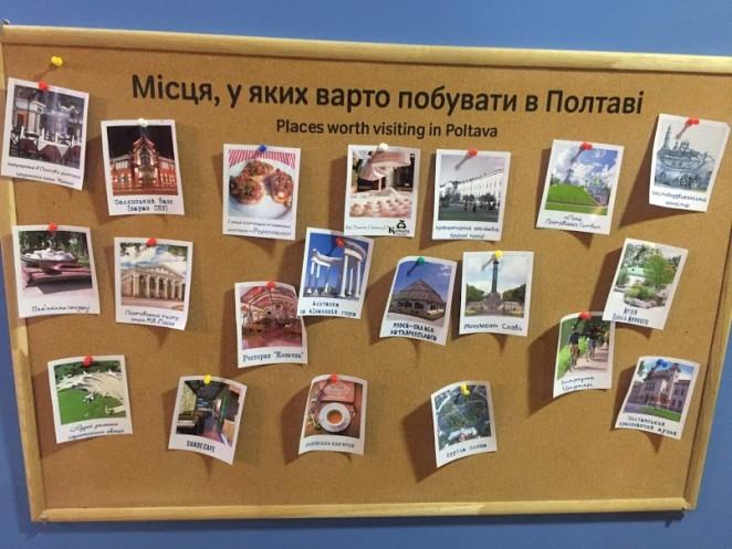 Must Visit Полтава