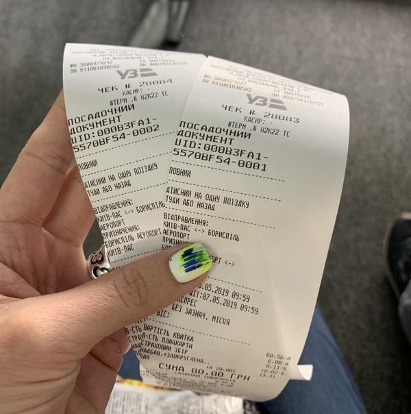 Билеты на экспресс Киев- аэропорт Борисполь