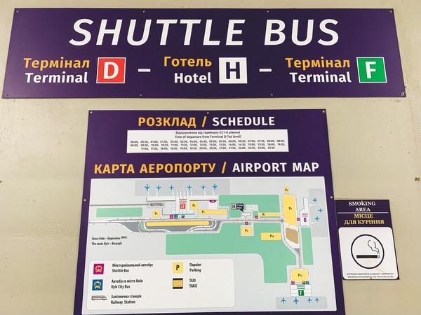 Расписание в терминал F из аэропорта Борисполь